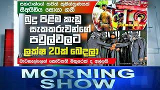 Siyatha Morning Show   30.04.2020
