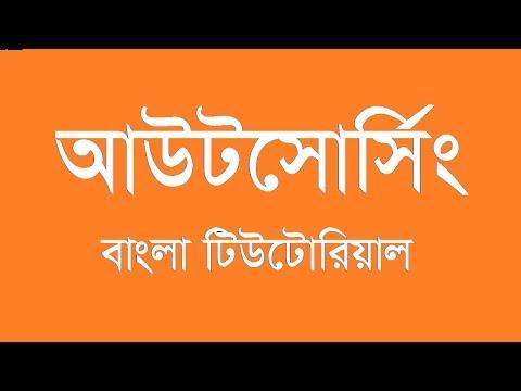 1. আউটসোর্সিং, ফ্রিল্যান্সিং, অনলাইনে আয়,  Outsourcing Bangla Video, Freelancing Bangla  Video video