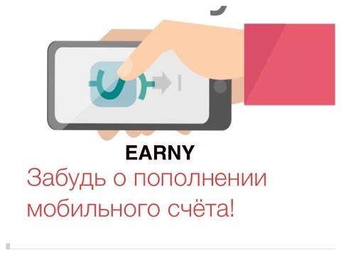 Как быстро заработать денег на телефон через интернет