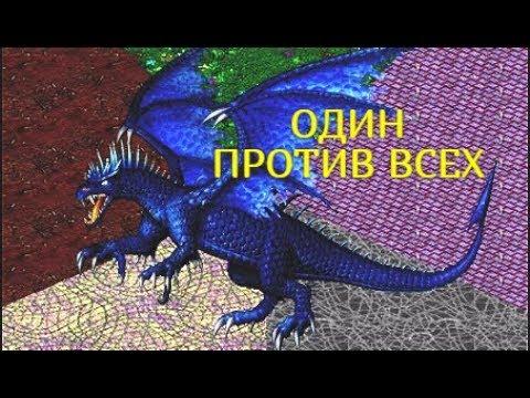 ГЕРОИ 3   1 миллион крестьян против 1000 лазурных драконов  
