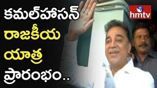 Kamal Haasan Political Tour Started From Rameswaram | Latest Updates | hmtv