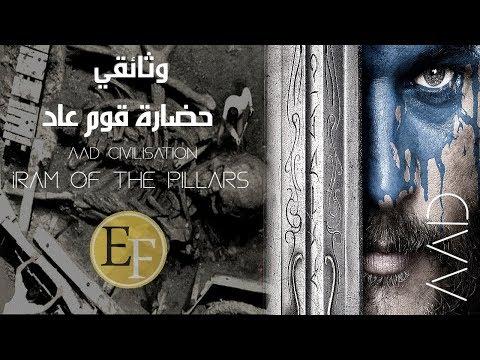وثائقي لغز قوم عاد وسر مدينة ارم ذات العماد ، أضخم واقوى البشر في التاريخ thumbnail