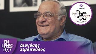 Διονύσης Σιμόπουλος - The Ping Pong Challenge