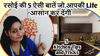 5 Useful #Kitchen Tips,#Tricks and#Hacks || किचन के 5 उपयोगी#टिप्स जो आपको जानना बहुत जरूरी हैं ||