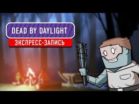 Dead by Daylight. Хеллоуинский замес (экспресс-запись)