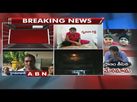 Mentally Challenged kids Assassinated in Hyderabad | Updates | ABN Telugu