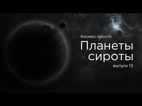 Выпуск 13 - Планеты сироты