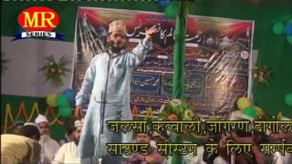 Nadir Jamali Banarasi latest Naat video