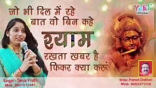 श्याम रखता खबर है फिकर क्या करूँ | New Shyam Bhajan by Tanya Pruthi | Audio