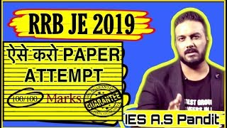 RRB JE || LAST DAY TIPS। CBT | इस TRICK से कम TIME में करो MAX QUESTION ।100 % PRACTICAL| BY EX IES