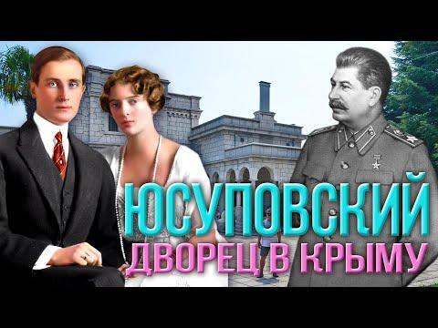 ЮСУПОВСКИЙ ДВОРЕЦ в Крыму Belarus Travel Guide