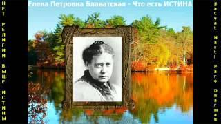 Что есть ИСТИНА - Блаватская Елена Петровна