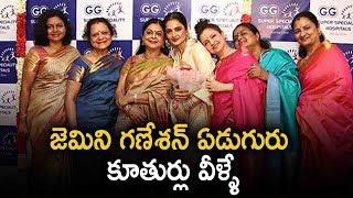 జెమిని గణేశన్ ఏడుగురు కూతుర్లు వీళ్ళే| Gemini Ganesan Has Seven Daughters | Latest Telugu Movie News