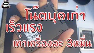 วิธีเพิ่มความเร็วของโน๊ตบุ๊คด้วยการเพิ่ม SSD ความเร็วในการทำงานเพิ่มขึ้น 10เท่า