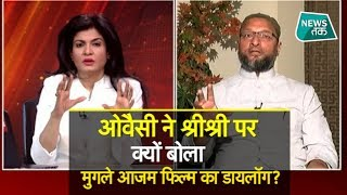 ओवैसी को श्रीश्री रविशंकर की मध्यस्थता पर ऐतराज क्यों? । News Tak