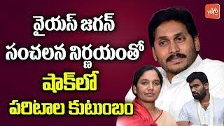 Paritala Ravi's Family Shocked by YS Jagan Sensational Decision | Paritala Sriram | YOYO TV Channel