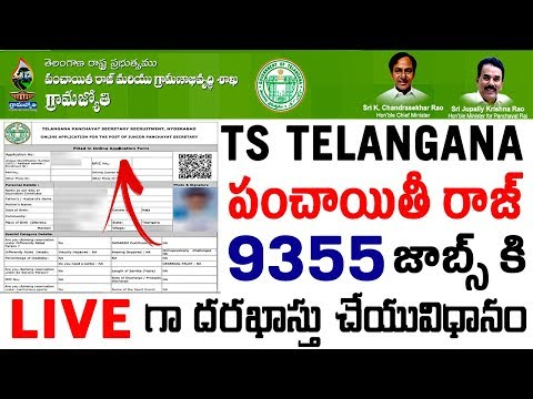 How to apply PANCHAYATI RAJ SECRETARY 9355 Jobs Online Application Fill Form in Telugu TS TELANGANA