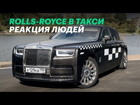"""""""Бедные овечки!"""" РЕАКЦИЯ людей на такси Rolls-Royce"""