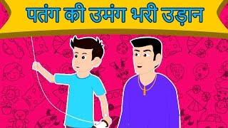 पतंग की उमंग भरी उड़ान - Patang Ki Kahani | Panchtantra Ki Kahaniya In Hindi | Dadimaa Ki Kahaniya