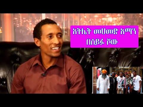 Athlete Mohamed Aman At Seifu Fantahun Late Night Show