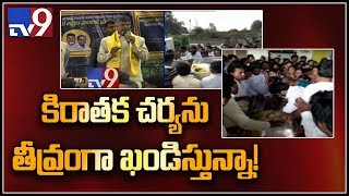 CM Chandrababu responds to Kidari and Soma naxal attack