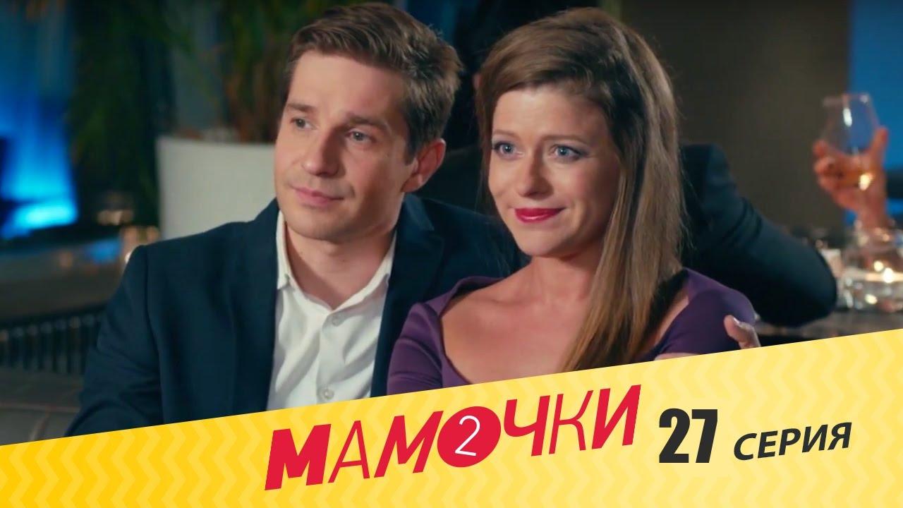 Мамочки - Сезон 2 Серия 7 (27 серия) - русская комедия HD