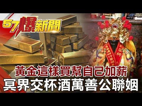 台灣-57爆新聞-20180613-黃金這樣買幫自己加薪 冥界交杯酒萬善公聯姻