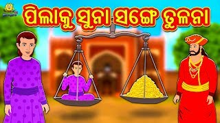 ପିଲାକୁ ସୁନା ସଙ୍ଗେ ତୁଳନା - Odia Story for Children | Odia Fairy Tales | Moral Story | Koo Koo TV Odia