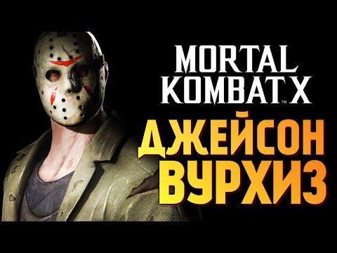 Mortal Kombat X -  Карта Джейсона Вурхиза (iOS)