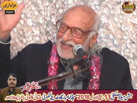 Zakir shafqat mohsin kazmi  mehfil milad mustafa .S. 11 rabi-ul-awal 2018 bagwan pura lahore