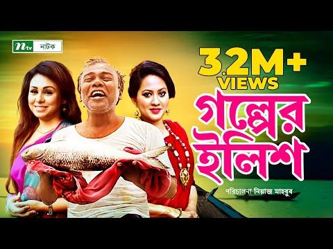 Eid Natok 2017 : Golper Ilish | Fazlur Rahman Babu, Tarin Zahan | Directed By Niaz Mahbub