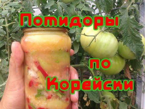 ЗЕЛЕНЫЕ ПОМИДОРЫ ПО КОРЕЙСКИ (острые помидоры)