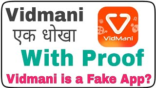 Vidmani is a Fake App With Proof | Vidmani App Scam 2018
