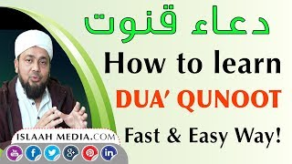 LEARN DUA E QUNOOT FAST AND EASY WAY | دعاء قنوت الوتر | DUA QUNOOT IN ENGLISH TRANS