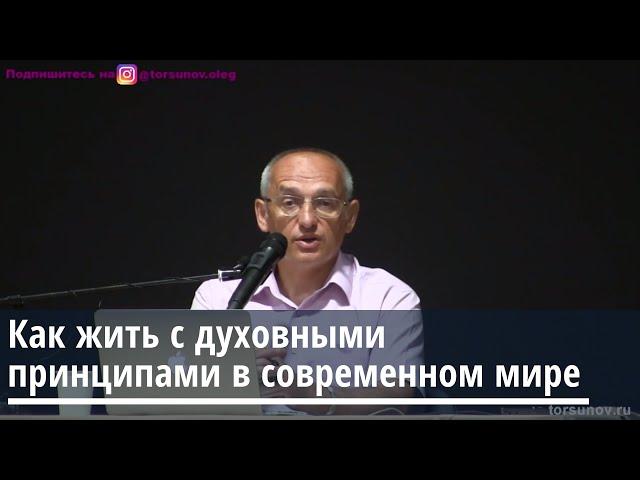Торсунов О.Г.  Как жить с духовными принципами в современном мире