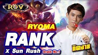 กิตงาย RYOMA RANK x Sun Rush (RoV) - กิตงาย