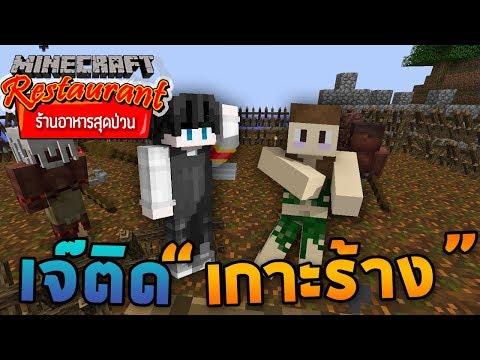 Minecraft ร้านอาหารสุดป่วน - เจ๊ติดเกาะร้าง
