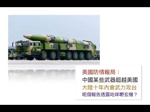 美國防情報局: 中國武器超越美國 大陸十年內會武力攻台 呢個報告透露咗咩嘢玄機?