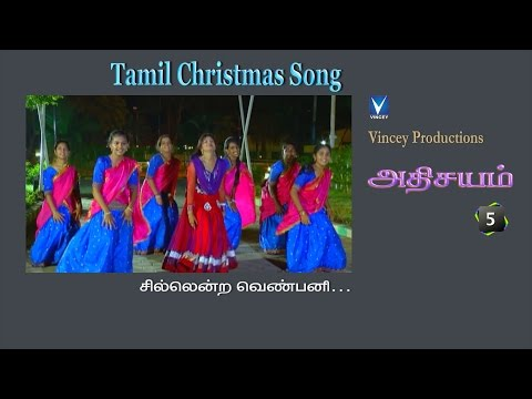 Tamil Christmas Songs - Sillendra Vanpani | Athisayam Vol 5 video