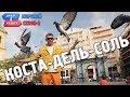 Коста дель Соль Орёл и Решка Морской сезон По морям 2 Russian English Subtitles mp3