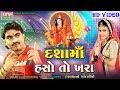 Jignesh Kaviraj - Haso To Khara | Full HD Video | Dashama Song | Latest Gujarati DJ Song 2017