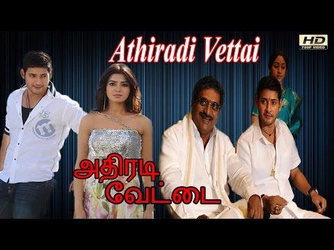 athiradi vettai | Mahesh Babu | Samantha | New tamil dubbed movie thumbnail