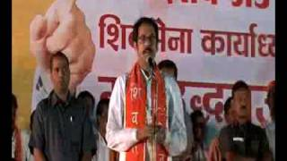 Uddhav Thackeray 12 April 2009 Achalpur chalo Delhi part 1