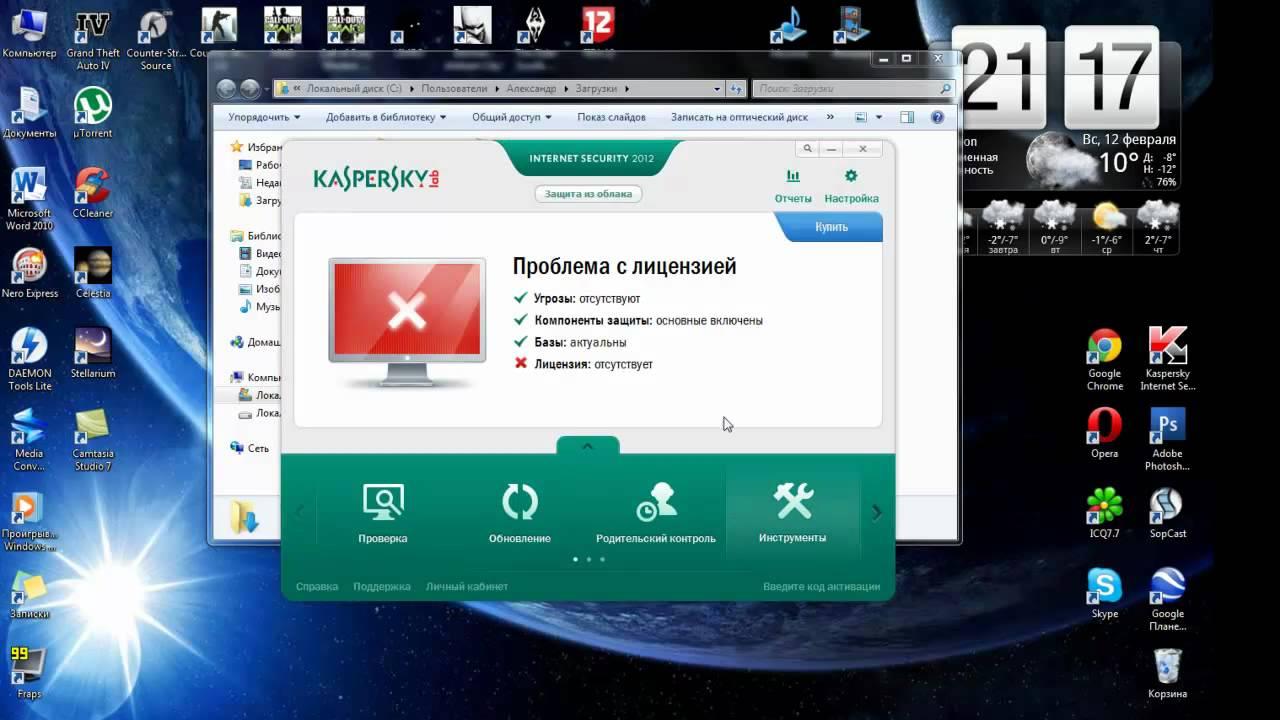 Бесплатная активация антивируса Касперского. Как взломать ключи на антивир