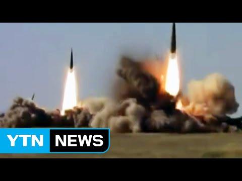N.Korea again fires short-range missiles into East Sea / YTN