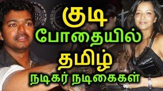 Drunken Dance of Tamil actors and actresses