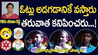 ఓట్లు అడగడానికి వస్తారు తరువాత కనిపించరు...!   Panyam Public Talk On Ap Politics