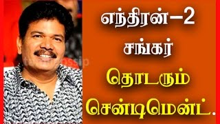 Director Shankar Different Sentiment In 2.O