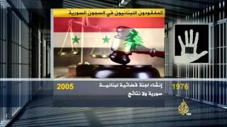 المفقودون اللبنانيون في السجون السورية.. ملف لم يغلق