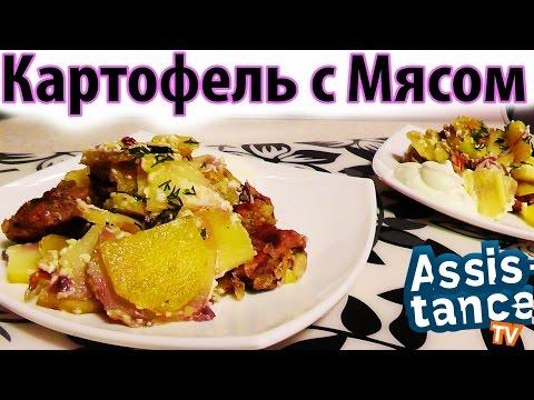 КАРТОФЕЛЬ с МЯСОМ в духовке / Как приготовить картошку с мясом